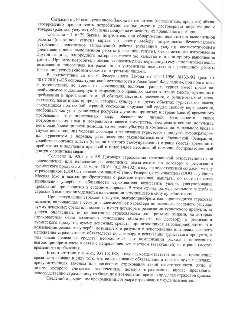 Заявление в суд на снятие ареста с квартиры - 80