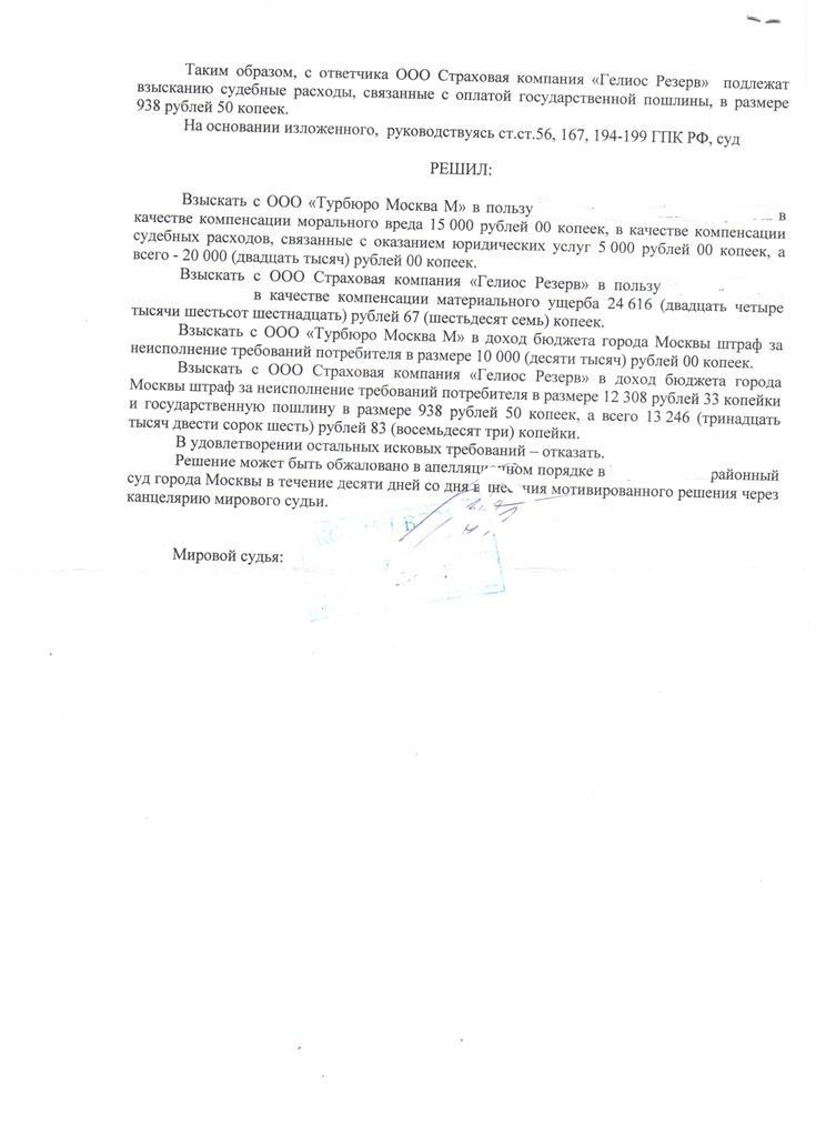 Заявление в суд на снятие ареста с автомобиля - f0c
