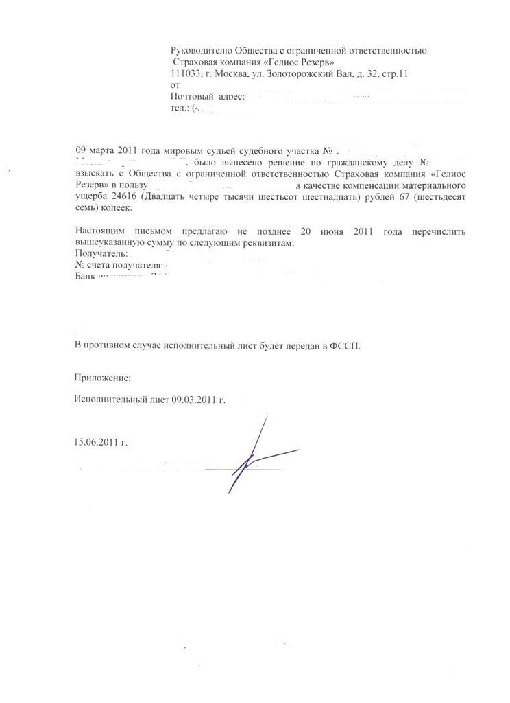 Исковое заявление в суд о взыскании денежных средств с турфирмыги