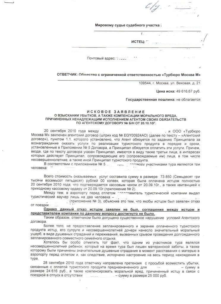 Заявление в суд на снятие ареста с имущества - 1876e