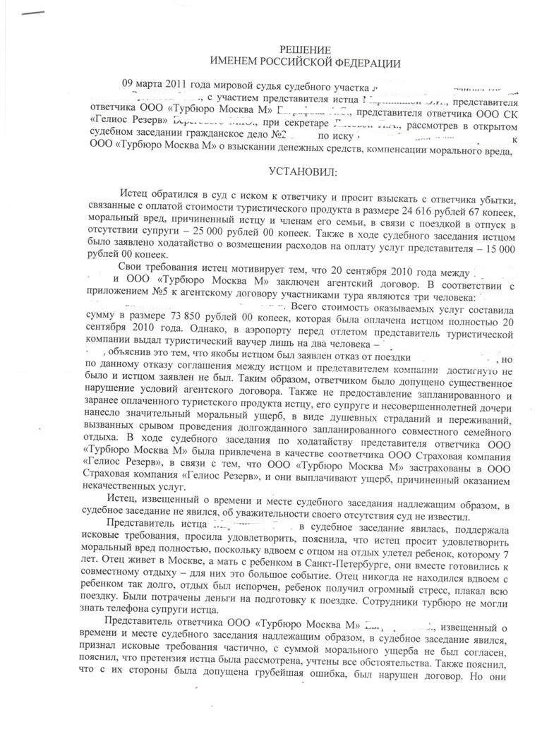 Заявление в суд на снятие ареста с имущества - a