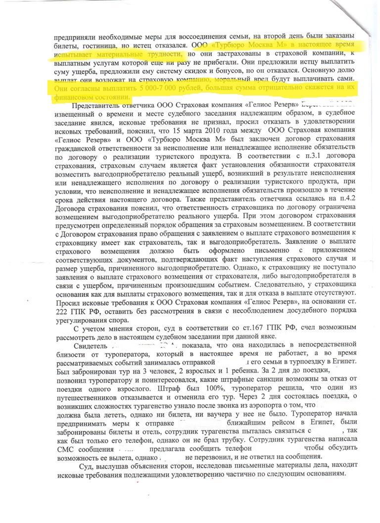 Заявление в суд на снятие ареста с автомобиля - 9f
