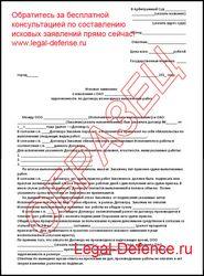 образец искового заявления о взыскании долга по договору в арбитражный суд