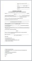 образец исковое заявление о прекращении права общей долевой собственности - фото 10