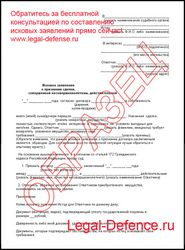 образец искового заявления по приговору суда - фото 2