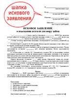 образец искового заявления в суд об установлении факта трудовых отношений