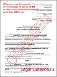 Исковое заявление в суд на получение места в детском саду