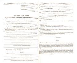 образец расчета задолженности по арендной плате для суда - фото 5