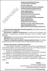 образец заполнения искового заявления в арбитражный суд - фото 9
