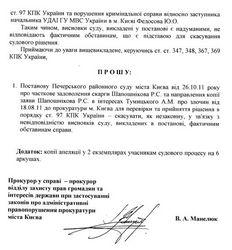 заявление о признании гражданским истцом по уголовному делу образец img-1