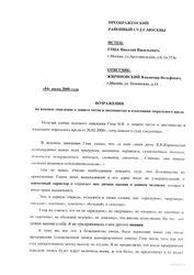 Образец Возражение На Исковое Заявление Украина - фото 2