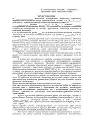 Заявление на аттестацию на 1 категорию воспитателя