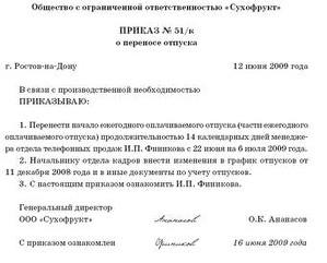 Заявление об уточнении платежа в связи с допущенной ошибкой.