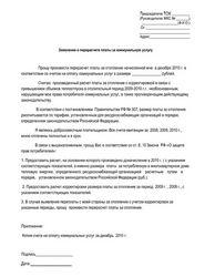 заявление на ремонт придомовой территории образец img-1