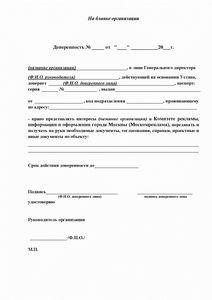 Письменное Уполномочие На Почту Образец img-1
