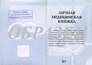 Как пройти медицинскую книжку в Москве Лосиноостровский