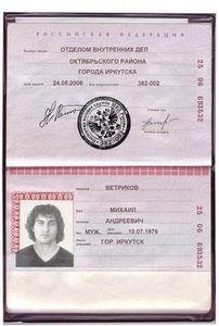 Образец Скан Паспорта - фото 2