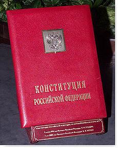 Конституция рф сколько стоит numizma
