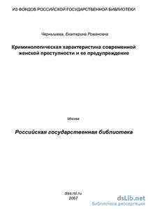 Женская преступность в России криминологическая характеристика  Женская преступность в России криминологическая характеристика особенности и причины женской преступности