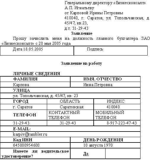Образцы и шаблоны резюме на русском и английском языках.