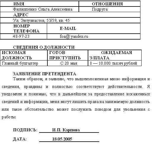 Бланк резюме для устройства на работу в беларуси.