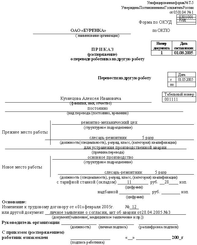 образец приказа по таре - фото 11