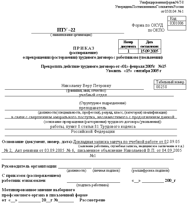 Трудовой договор с несовершеннолетним работником образец характеристика с места работы для суда при разводе образец