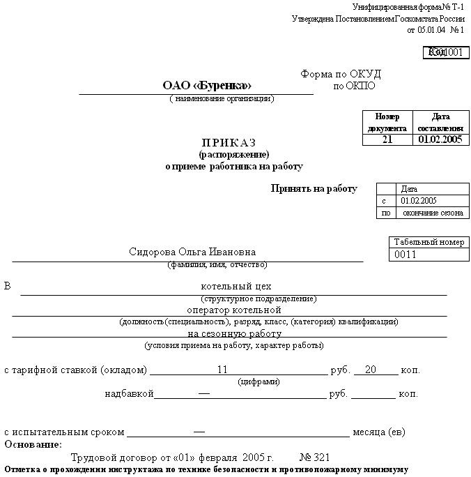 приказ на подработку образец