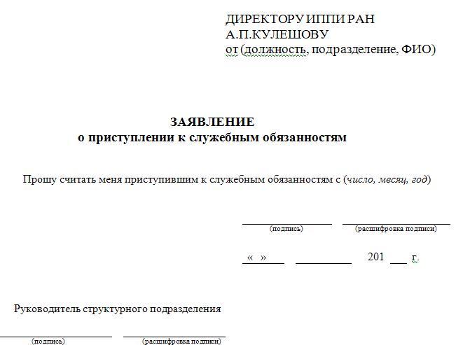 Заявление о приеме бланк - ed15