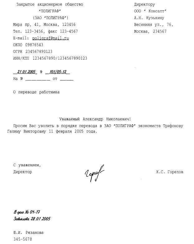 Образец Письмо Об Оплате За Другую Организацию Пример - фото 2