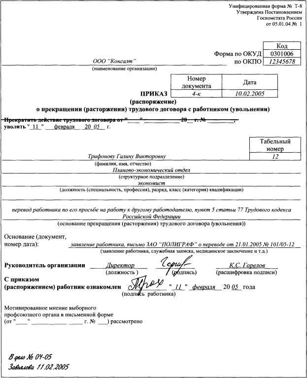 договор оплаты за другую организацию образец - фото 9