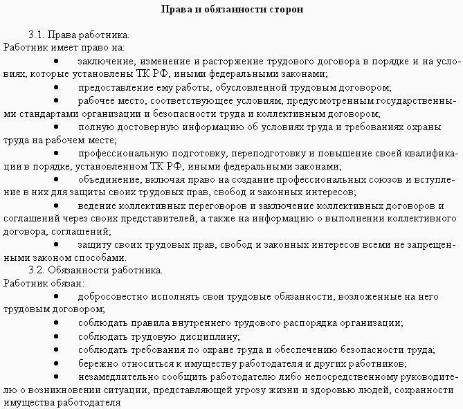 образец трудовой договор грузчика - фото 11