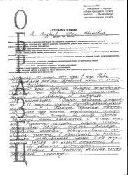 Заявление На Прием На Работу Украина Образец На Украинском - фото 6