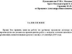 образец заявления на работу по контракту