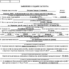 Заявление о Выдаче Загранпаспорта образец