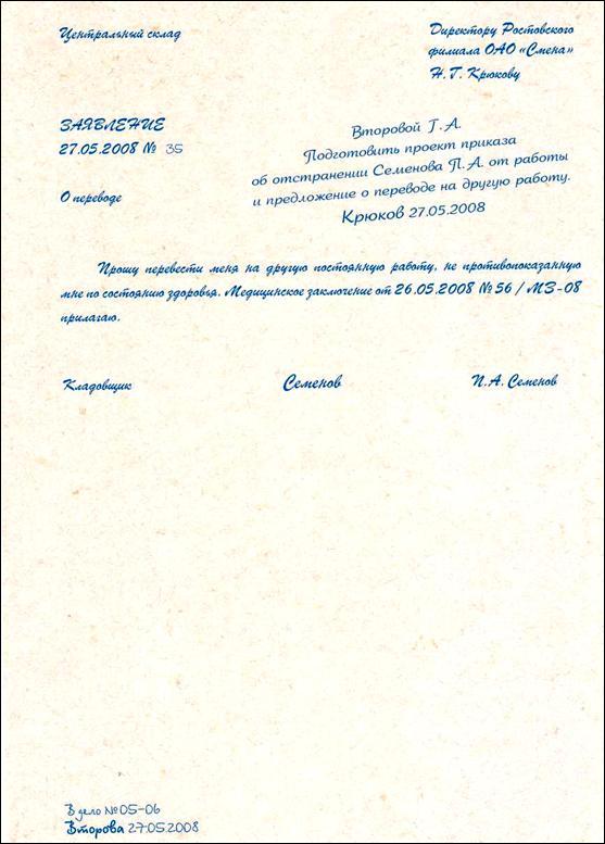 заявление о переводе на другую должность образец рб - фото 10