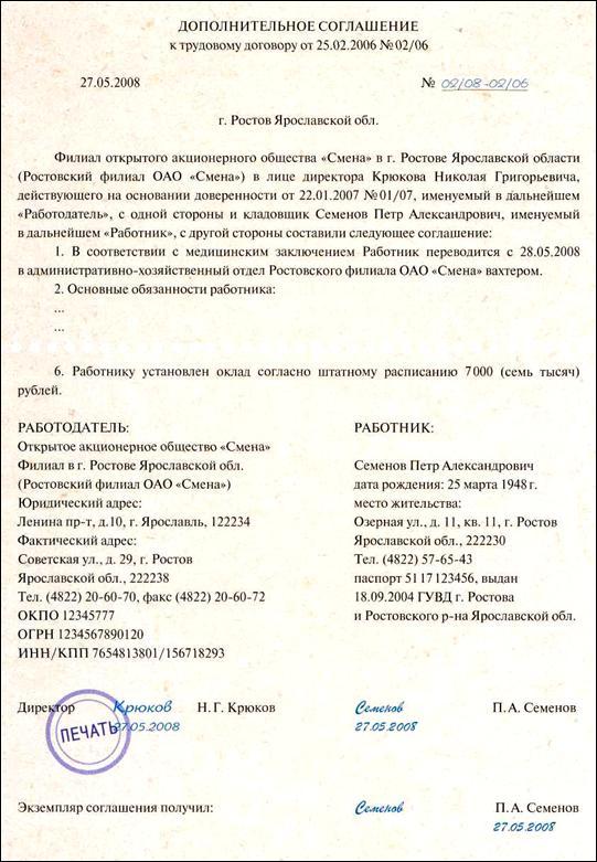 доп соглашение о переводе на другую должность внутри организации образец - фото 8