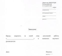 Образец заявления на курсовую работу Шаблоны заявлений по месту  Образец заявления на курсовую работу