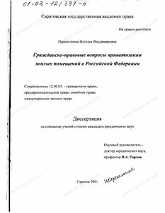 письменное согласие на приватизацию образец - фото 10