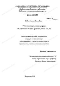 Виды убийства в уголовном праве России Юридические новости России Виды убийства в уголовном праве России