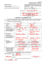 Образец заявления в загс о регистрации брака в украине заявления в.