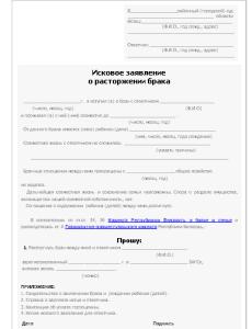 образец подачи заявления в загс через интернет