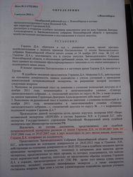 образец заявления на исправление описки в решении суда - фото 9